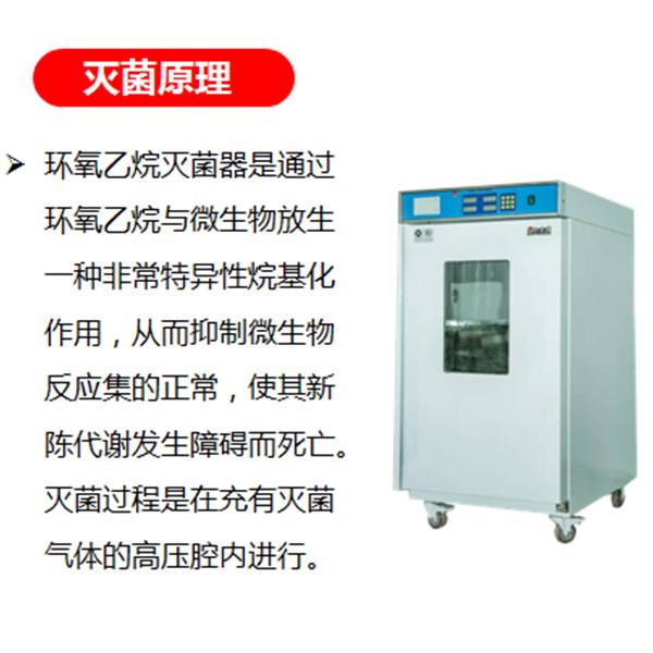 全自动环氧乙烷灭菌器